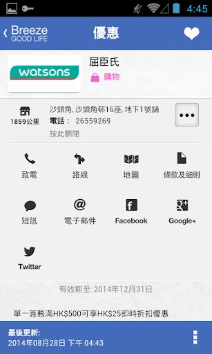 【免費財經App】Breeze Good Life 香港-APP點子