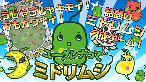 ユーグレナってミドリムシ -キモカワイイ!人気無料育成ゲーム