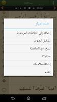 Screenshot of القرآن الكريم LITE