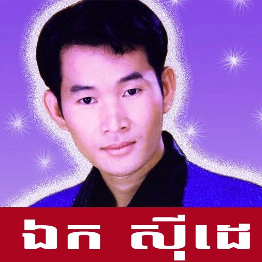 Khmer songs- Ek Sidet