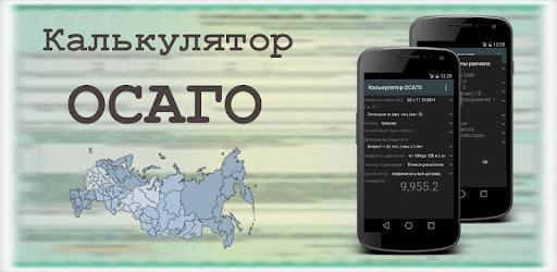 Приложения в Google Play – Калькулятор ОСАГО