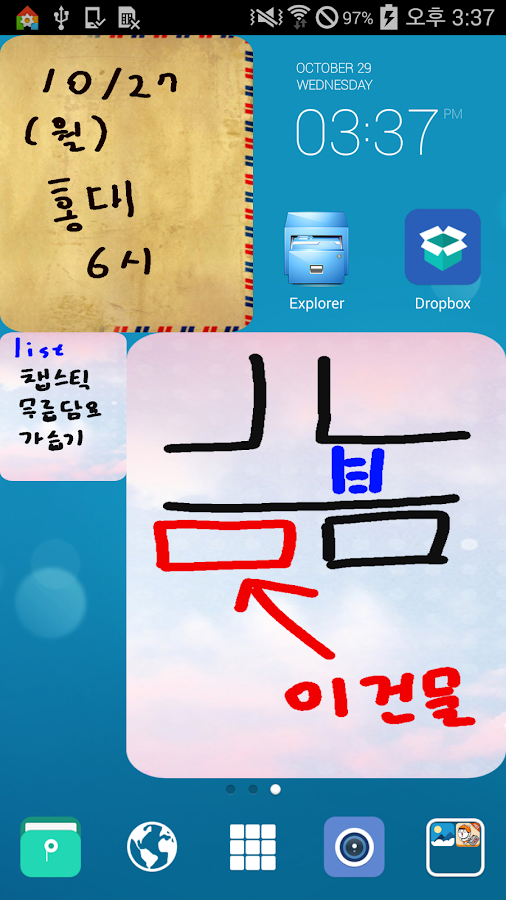 drawmemo- screenshot