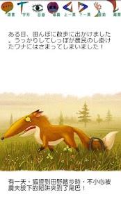 斷掉尾巴的狐狸(多語言版HD)- screenshot thumbnail
