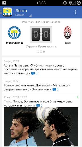 Металлург Донецк+ Tribuna.com