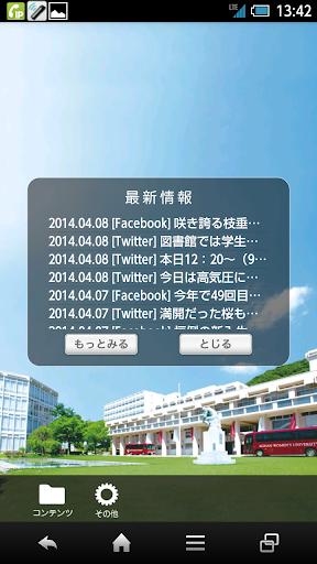 甲南女子大学スクールアプリ