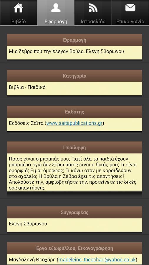 Μια ζέβρα που την…, Ε.Σβορώνου - screenshot