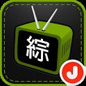 電視綜藝 (最新台灣、韓國綜藝節目) icon