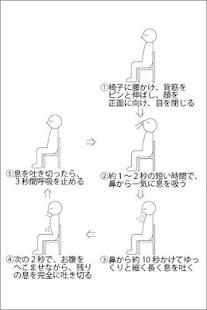アダム徳永の持続力コントロール法- screenshot thumbnail