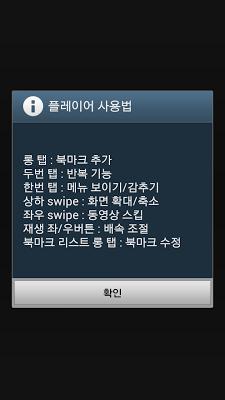 유씨캐스트 플레이어(Pro, 안드로이드 4.1 이상) - screenshot