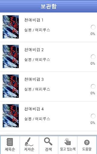 [무협]천애비검 전9권 완 -에피루스 베스트 무협소설