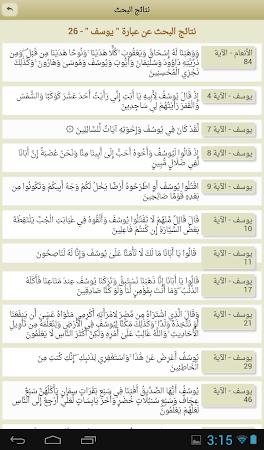 Ayat - Al Quran 2.8.1 screenshot 308043