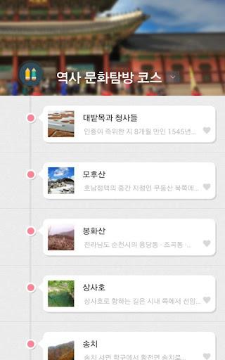 玩旅遊App|EMOTRAVEL - 목포(체험판)免費|APP試玩