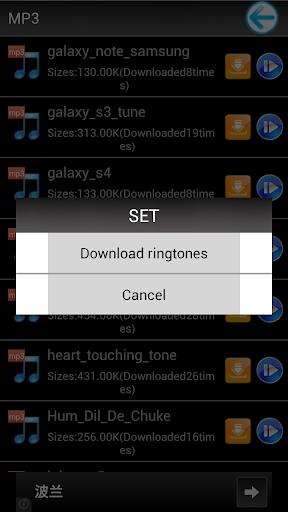 【免費音樂App】2014 Best Ringtone-APP點子