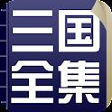 三国演义史上最全合集,原著+白话文+评书版+英文版+三国志 icon