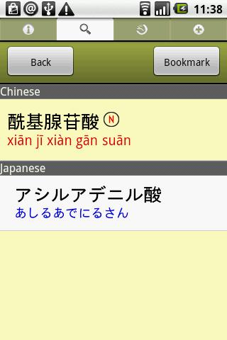 Medical Terms Dict. (J-C)- screenshot