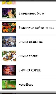 Bulgarian Kids Songs- screenshot thumbnail