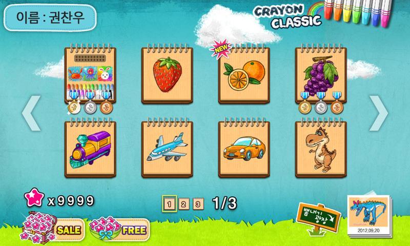 CrayonCrayon Classic- screenshot