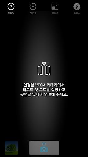 [VEGA] 리모트샷