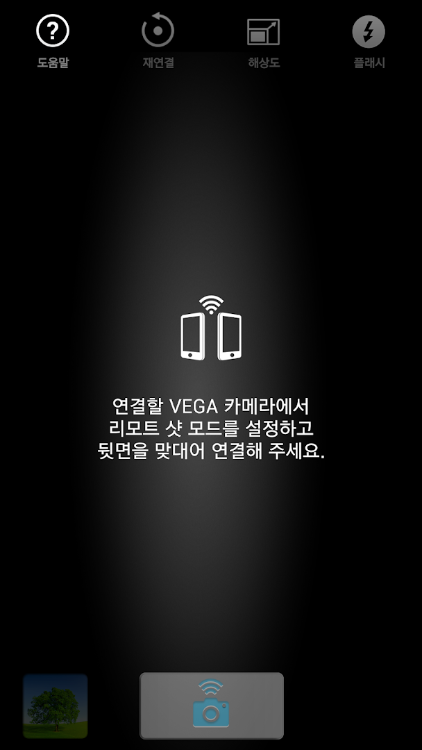 Vega 리모트샷 Google Play Store Revenue Amp Download