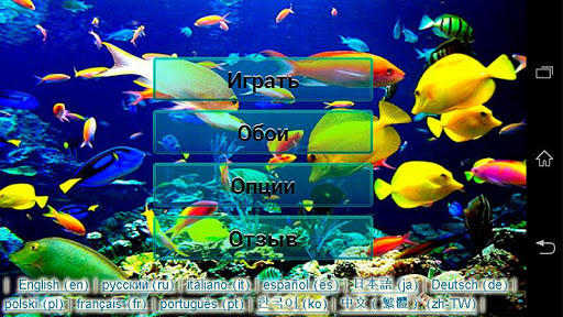 Underwater Puzzle Wallpapers