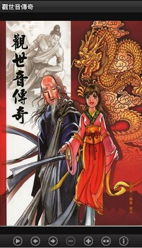 觀世音傳奇 C054 中華印經協會.台灣生命電視台