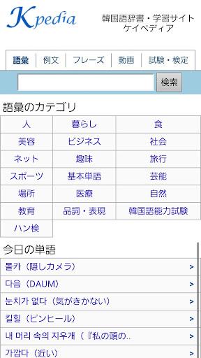 Kpedia (韓国語辞書 ケイペディア)