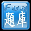 Fun題庫 icon