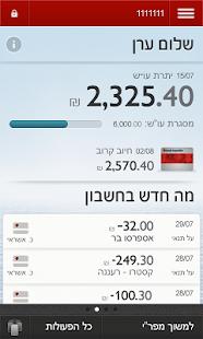 בנק הפועלים - ניהול החשבון - screenshot thumbnail