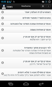 סדר אזכרה screenshot 0