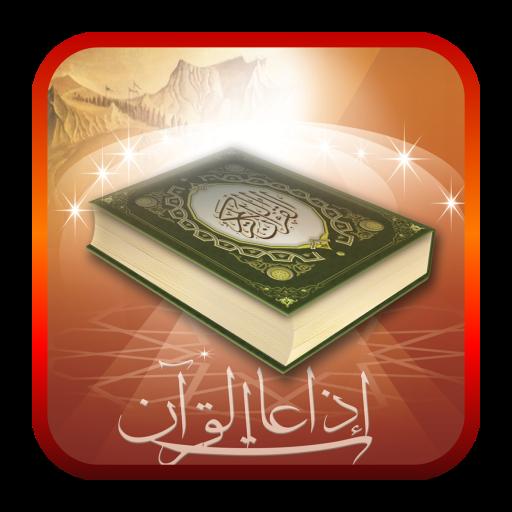 راديو القرآن - QuranRadio