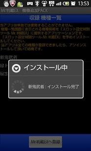機種追加PACK モンキーターン(Mr.判蔵EX用) - screenshot thumbnail