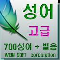 Weini 무료 중국어 사자성어1000고급 신HSK필수 icon