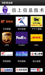 無料购物Appの宅配便追跡 Pro|記事Game