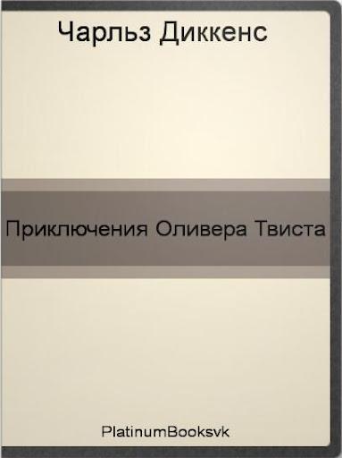 Ч.Диккенс-Приключения О.Твиста