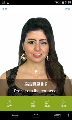 葡萄牙語視頻字典 - 通過視頻學和說
