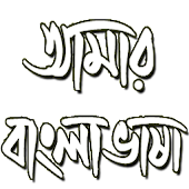 Amar Bangla Vasha
