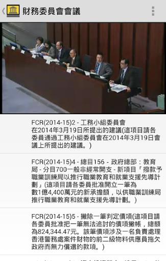 香港立法會電視 LegCo.TV 立法會視頻非官方App)