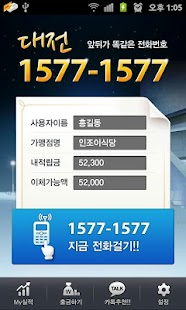 대전1577-1577 - screenshot thumbnail