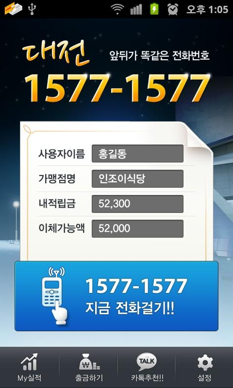 대전1577-1577 - screenshot