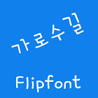 ATTreeline™ Korean Flipfont icon