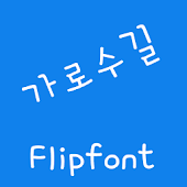 ATTreeline™ Korean Flipfont