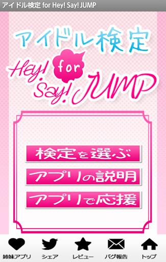 アイドル検定 for Hey Say JUMP
