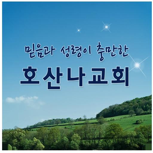호산나장로교회 媒體與影片 App LOGO-APP試玩