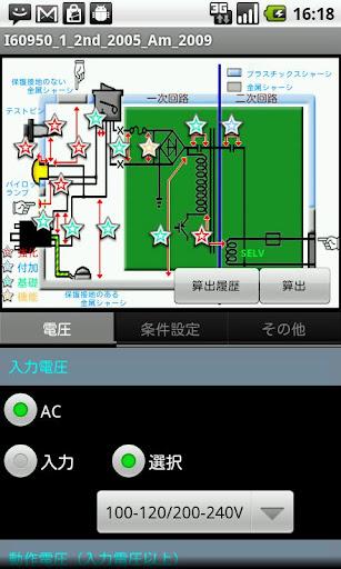 安全規格支援アプリ【IEC60950-1 2005 体験版】