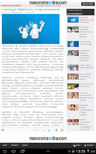 Malayala Manorama Tablet- screenshot thumbnail