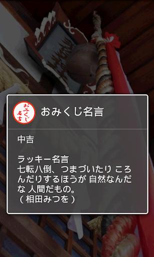無料生活Appの『開運!名言おみくじ』  1分で人生が変わる!名言コーチング 記事Game