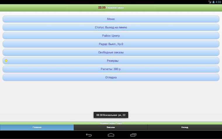 Waptaxi Водитель Screenshot