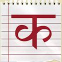 Nepali Guru - Barnamala + more
