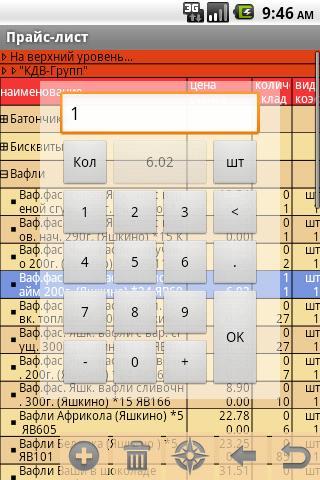 Агентоид - мобильная торговля- screenshot