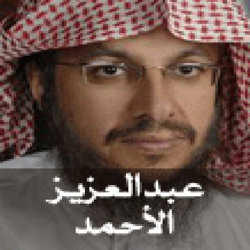 Quran Karim - Abdul Aziz LOGO-APP點子